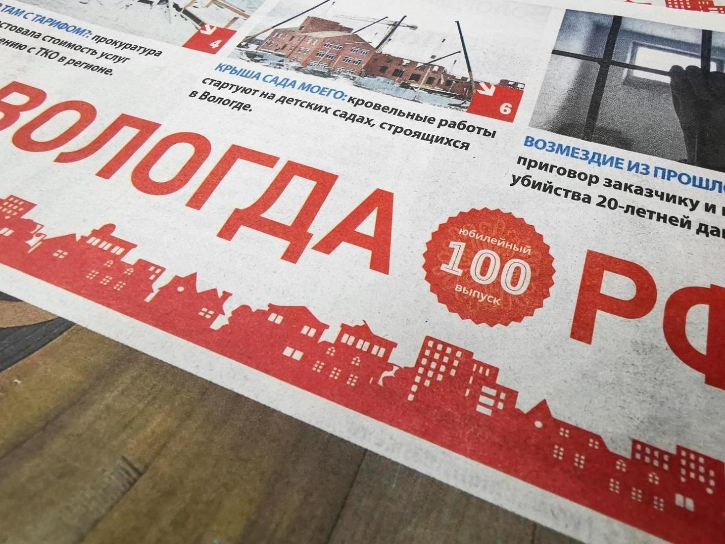 Юбилейный 100-й выпуск газеты «Вологда.РФ» вышел в свет
