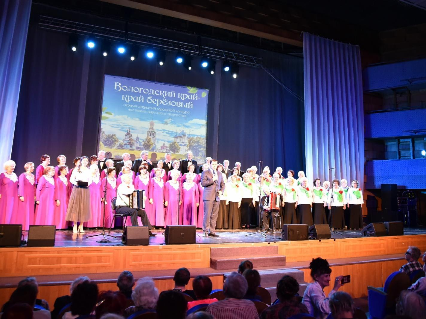 «Вологодский край — край березовый» прославили творческие жители города и области