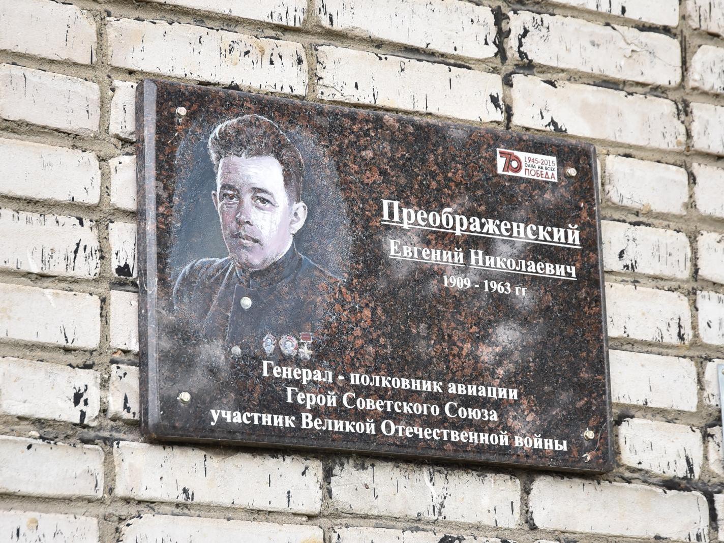 110-летие со дня рождения героя-земляка Евгения Преображенского отметили в Вологде